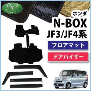 ホンダ NBOX NBOXカスタム Nボックス N-BOX JF1 JF2 JF3 JF4 フロアマット& ドアバイザー 織柄S  自動車マット フロアカーペット フロアシートカバー diplanning