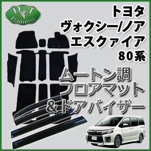 トヨタ ノア ヴォクシー エスクァイア 80系 フロアマット & ステップマット & ドアバイザー ...