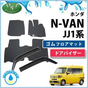 ホンダ N-VAN Nバン JJ1 NVAN  ゴムフロアマット & ドアバイザー ゴムマット ラバーマット  フロアシートカバー  アクリルバイザー カー用品  アクセサリー|diplanning