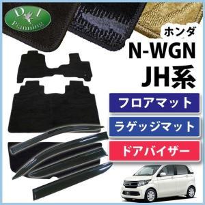 ホンダ NWGN N-WGN Nワゴン カスタム JH1 JH2 フロアマット & ラゲージマット& サイドバイザー  織柄シリーズ カーマット 社外新品 パーツ diplanning