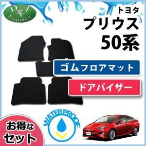 トヨタ プリウス 50系 ZVW50 ZVW51 ZVW55プリウスPHV プラグインハイブリッド ZVW52 ゴムフロアマット& ドアバイザー ゴムマット ラバーマット パーツ|diplanning