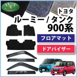 トヨタ ルーミー タンク M900A M910A ダイハツ トール スバル ジャスティ フロアマット& ドアバイザー DX カーマット 自動車マット フロアーマット カー用品|diplanning