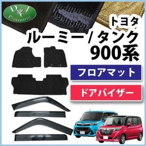 トヨタ ルーミー タンク M900A M910A ダイハツ トール スバル ジャスティ フロアマット& ドアバイザー 織柄 カーマット 自動車マット フロアーマット カー用品|diplanning