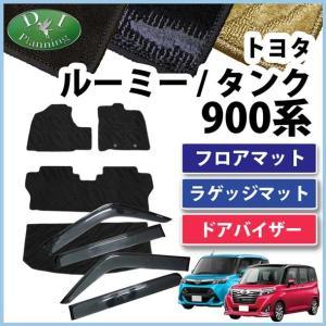 トヨタ ルーミー タンク M900A M910A ダイハツ トール スバル ジャスティ フロアマット& ラゲージマット & ドアバイザー 織柄S カーマット 自動車マット|diplanning