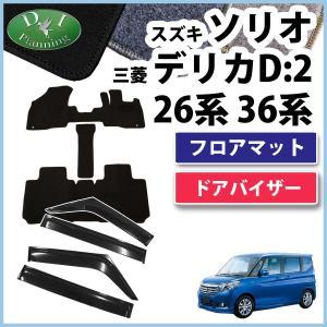 新型 スズキ ソリオ MA26S MA36S フロアマット & ドアバイザー DX  ソリオ バンディット ハイブリッド フロアマットアクセサリー パーツ|diplanning