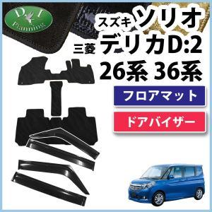新型 スズキ ソリオ MA26S MA36S フロアマット & ドアバイザー 織柄シリーズ ソリオ バンディット ハイブリッド フロアマット アクセサリー パーツ|diplanning