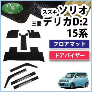 スズキ ソリオ MA15S 三菱 デリカ D:2 MB15S フロアマット&ドアバイザー(金具有) 織柄シリーズ セット 社外新品|diplanning