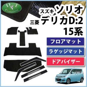 スズキ ソリオ MA15S 三菱 デリカ D:2 MB15S フロアマット&ラゲッジマット&ドアバイザー(金具有) 織柄シリーズ セット 社外新品|diplanning