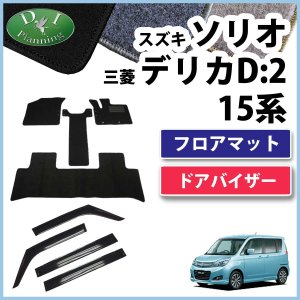 スズキ ソリオ MA15S 三菱 デリカ D:2  MB15S フロアマット&ドアバイザー(金具有) DX セット 社外新品|diplanning