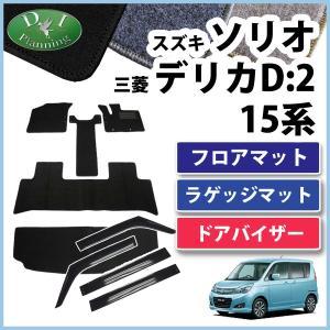 スズキ ソリオ MA15S 三菱 デリカD:2 MB15S フロアマット&ラゲッジマット&ドアバイザー(金具有) DX セット 社外新品|diplanning