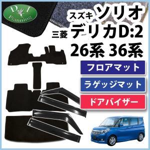 新型 スズキ ソリオ MA26S MA36S フロアマット&ラゲッジマット&ドアバイザー DX  社外新品|diplanning