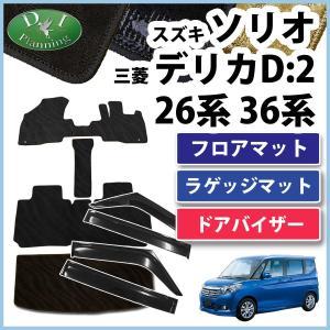 新型 スズキ ソリオ MA26S MA36S フロアマット&ラゲッジマット&ドアバイザー 織柄シリーズ 社外新品|diplanning