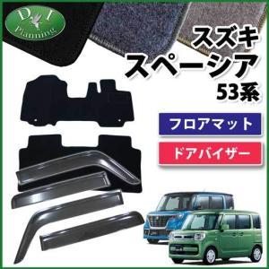 スズキ スペーシア MK53S MK32S MK42S マツダ フレアワゴン MM53S MM32S MM42S フロアマット & ドアバイザー DX カーマット フロアーマット 自動車マット|diplanning