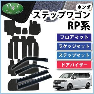 ホンダ 新型ステップワゴン RP1 RP2 ステップワゴンスパーダ RP3 RP4 ハイブリッド RP5 フロアマット & ドアバイザー カーマット DX 自動車マット パーツ diplanning