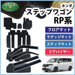 ホンダ 新型ステップワゴン RP1 RP2 ステップワゴンスパーダ RP3 RP4 ハイブリッド RP5 フロアマット & ドアバイザー カーマット 織柄S 自動車マット パーツ diplanning