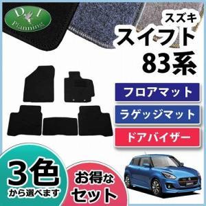 スズキ スイフト ZC13S ZC53S ZD53S ZC83S ZD83S フロアマット & ラゲッジマット& ドアバイザー DX カーマット フロアーマット 自動車マット パーツ 社外新品|diplanning