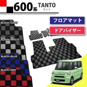 タント LA600S チェック柄シリーズ フロアマット & ドアバイザー 金具有 セット カーマット サイドバイザー パーツ 社外新品|diplanning