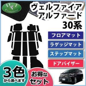 トヨタ ヴェルファイア 30系 ヴェルファイアハイブリッド アルファード 30系 フロアマット&ステップマット&ラゲッジマット&ドアバイザー  DXシリーズ|diplanning
