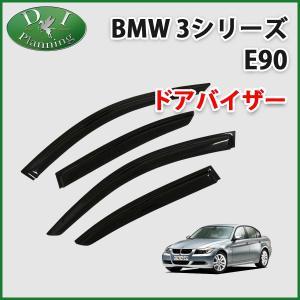 BMW 3シリーズ E90 ドアバイザー サイドバイザー 社外新品|diplanning