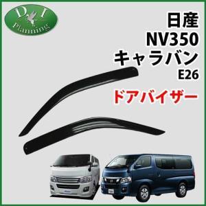 日産 キャラバン NV350 E26 ドアバイザー サイドバイザー 金具有 社外新品 diplanning