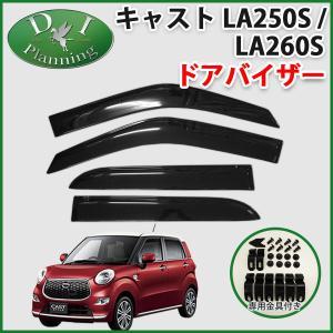 新型 ダイハツ キャスト LA250S LA260S ドアバイザー サイドバイザー 金具有り 社外新品 自動車バイザー パーツ カスタム|diplanning