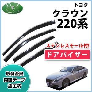 トヨタ クラウン ARS220 AZSH20 GWS224 220系 ドアバイザー サイドバイザー 自動車バイザー アクリルバイザー カー用品 アクセサリー パーツ 社外新品|diplanning