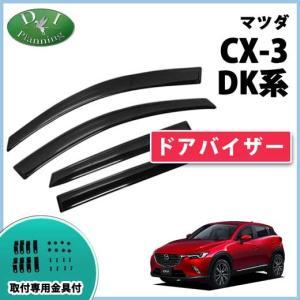 マツダ CX-3 DK5AW DK5FW ドアバイザー(金具有り) 社外新品|diplanning