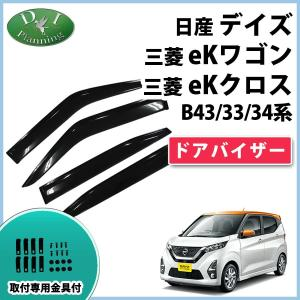 日産 デイズ B21W 三菱 EKワゴン B11W ドアバイザー サイドバイザー 金具有り 社外新品 diplanning