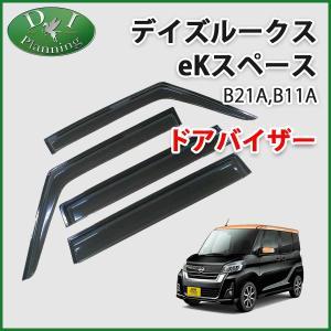 日産 デイズルークス B21A 三菱 eKスペース B11A ドアバイザー サイドバイザー 金具有り 社外新品 diplanning