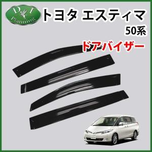 トヨタ エスティマ 50系 ドアバイザー サイドバイザー 金具有り 社外新品 diplanning