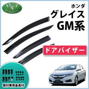 ホンダ グレイス GM4 GM5 GM6 ドアバイザー サイドバイザー 金具有り 社外新品|diplanning