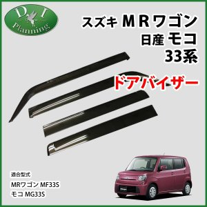 スズキ MRワゴン 日産 モコ 33系 ドアバイザー サイドバイザー 金具有 社外新品 diplanning