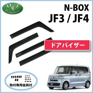 ホンダ 新型NBOX 現行型NBOX N-BOX N-BOXカスタム JF3 JF4 ドアバイザー サイドバイザー アクリルバイザー 自動車バイザー 社外ドアバイザー アクセサリー|diplanning