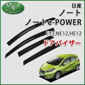 日産 ノート E12系 ノートe-POWER ドアバイザー サイドバイザー 金具有 社外新品 diplanning