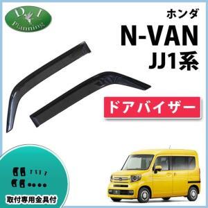 ホンダ N-VAN Nバン JJ1 NVAN N-バン エヌバン ドアバイザー サイドバイザー アクリルバイザー 自動車バイザー 雨除け アクセサリー カー用品 パーツ|diplanning