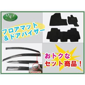 ホンダ ライフ JB5 JB6 JB7 JB8 フロアマット&ドアバイザー(金具施工済) DX セット 社外新品|diplanning