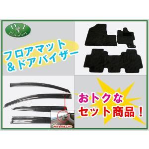 ホンダ ライフ JB5 JB6 JB7 JB8 フロアマット&ドアバイザー(金具施工済) 織柄黒 セット 社外新品|diplanning
