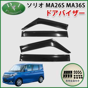 新型 スズキ ソリオ MA26S MA36S ドアバイザー サイドバイザー(金具有り) 社外新品 diplanning