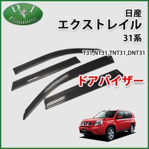 日産 エクストレイル 31系 ドアバイザー サイドバイザー 金具有り 社外新品 diplanning