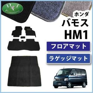 ホンダ バモス HM1 HM2 フロアマット&ラゲッジマット DX セット 社外新品|diplanning