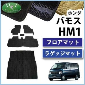 ホンダ バモス HM1 HM2 フロアマット&ラゲッジマット 織柄黒 セット 社外新品|diplanning