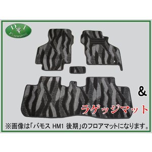 ホンダ バモス HM1 HM2 フロアマット&ラゲッジマット 織柄 セット 社外新品|diplanning