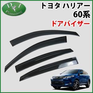 トヨタ ハリアー 60系 ZSU60W ドアバイザー(金具有り) 社外新品 ZSU65W AVU65W サイドバイザー アクリルバイザー 自動車バイザー 社外バイザー パーツ|diplanning