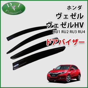 ホンダ ヴェゼル RU1 RU2 ドアバイザー 金具有り ヴェゼルハイブリッド RU3 RU4 サイドイザー パーツ 社外新品|diplanning