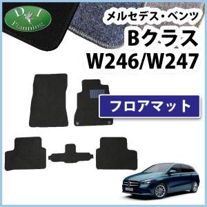 メルセデス・ベンツ Bクラス W246 フロアマット DX カーマット 社外新品