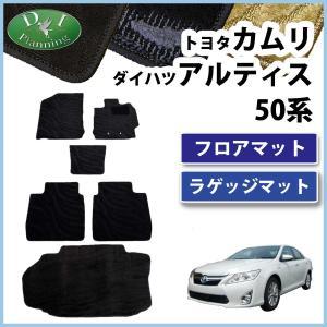 トヨタ カムリ AVV50 フロアマット&トランクマット 織柄シリーズ セット 社外新品|diplanning