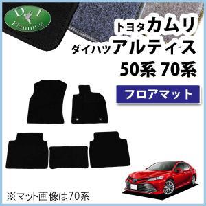 トヨタ カムリ AXVH70 70系 AVV50 50系 ダイハツ アルティス AXVH70N フロアマット カーマット DX フロアマット フロアシートカバー フロアカーペット 社外新品|diplanning