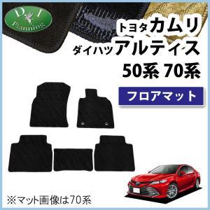 トヨタ カムリ AXVH70 70系 AVV50 50系 ダイハツ アルティス AXVH70N フロアマット カーマット 織柄S フロアマット フロアシートカバー ジュータンマット|diplanning