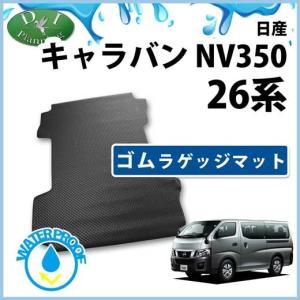 日産 キャラバンNV350 E26 5人乗り 6人乗り ゴムラゲッジマット ラバーラゲッジマット ゴムマット ラバーマット カーゴマット 荷室マット 荷台マット 社外新品|diplanning