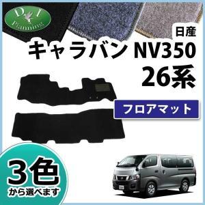 日産 キャラバン NV350 E26 フロアマット カーマット (1列目&2列目セット) DXシリーズ 社外新品|diplanning